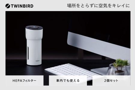 【車に最適】HEPAフィルター付イオン発生器 AIR BOTTLE 2個セット(AC-5942W×2)