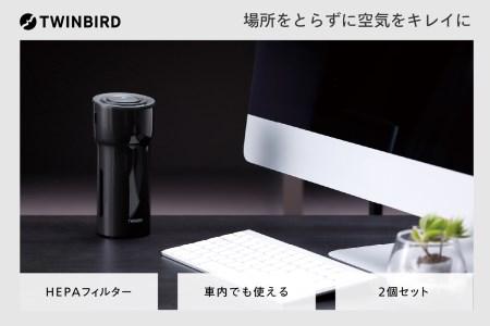 【車に最適】HEPAフィルター付イオン発生器 AIR BOTTLE 2個セット(AC-5942B×2)