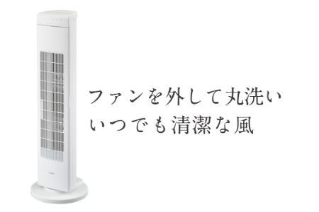 タワーファン(EF-D913W)