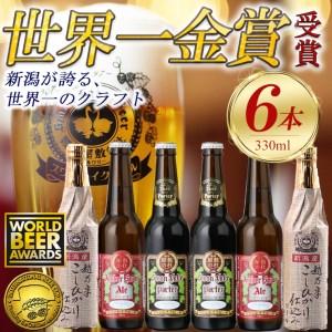 A-13. スワンレイクビール 金賞セット