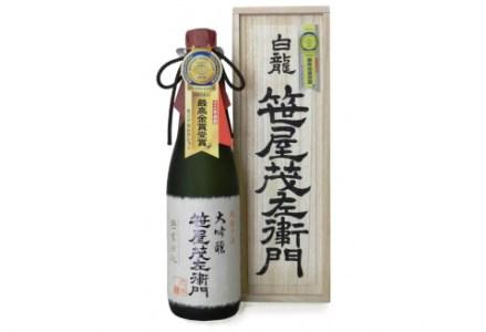 C-15 白龍酒造 特撰大吟醸・笹屋茂左衛門 720ml