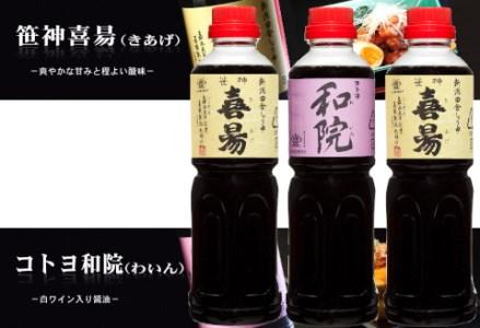 A-19 老舗コトヨ醤油 毎日の家庭料理用調味料セット