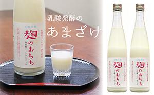 乳酸発酵の甘酒 麹のおちち 2本セット
