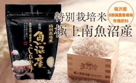 【3年産新米】特別栽培米「極上南魚沼産コシヒカリ」(有機肥料、8割減農薬栽培)精米4kg