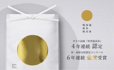 【令和3年産】最高級 無農薬栽培米5kg 関家のこだわり米 南魚沼産コシヒカリ