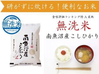 【頒布会】南魚沼産こしひかり無洗米2㎏×全12回