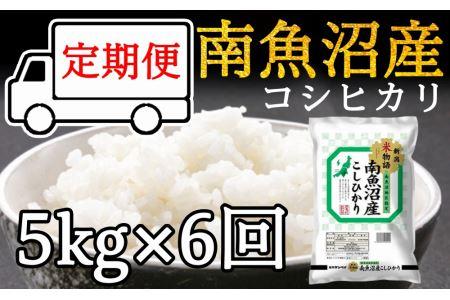 【定期便】南魚沼産コシヒカリ5kg×6ヶ月
