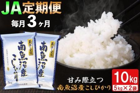 【JAみなみ魚沼定期便】南魚沼産こしひかり(10kg×全3回)