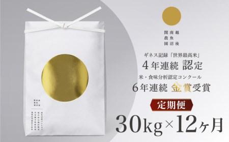 【頒布会】最高級 無農薬栽培米30�s×全12回 南魚沼産コシヒカリ
