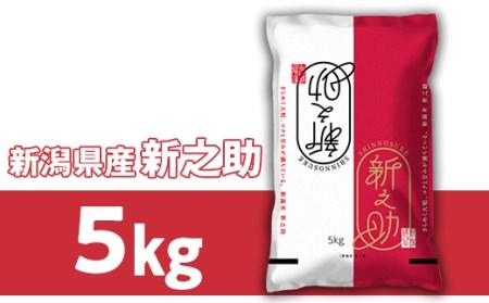 23-03新潟県胎内市産「新之助」5kg