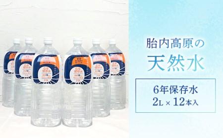 0137 胎内高原の水6年保存水 2L×12本