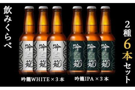 A06-1吟籠クラフトビール6本飲み比べセット(2種各3本)