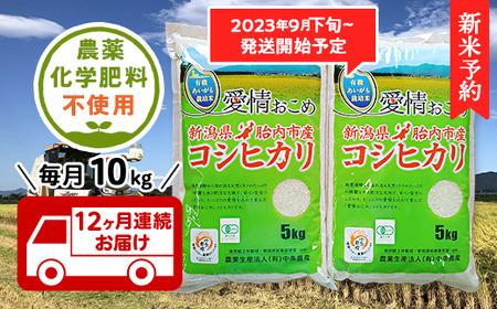 16-19【12ヶ月連続お届け】新潟県胎内産JAS有機合鴨栽培コシヒカリ10kg(精米)