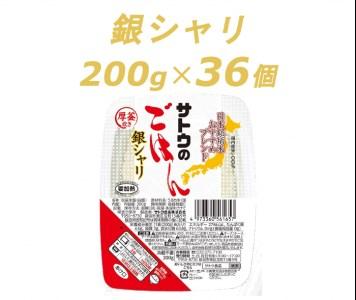 サトウのごはん 銀シャリ 200g × 36個