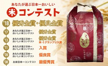 令和元年産 優秀金賞受賞者米 ありがとう三米(いのちの壱)5kg