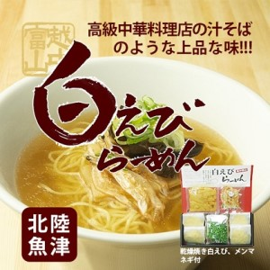 越中富山白えびラーメン4食詰合せ(具材フルセット付)