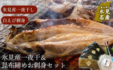 [人気コンビセット]氷見産一夜干し白エビ入り地魚お刺身