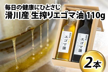 19滑川産生搾りエゴマ油