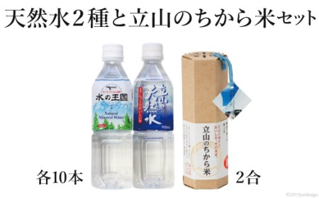 [№5559-0017]山の天然水2種と立山のちから米セット(平成30年度産新米)
