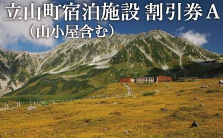 [№5559-0022]立山町宿泊施設(山小屋含む)割引券A
