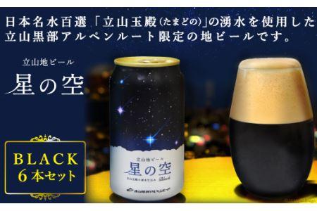 [№5559-0053]立山地ビール「星の空 BLACK」6本セット