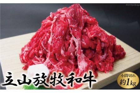 立山放牧和牛小間切れ 1箱約1kg入<K・MEAT>【富山県立山町】