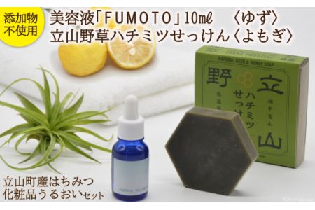 [№5559-0096]立山町産はちみつ化粧品うるおいセットB(よもぎ石けん、ゆず美容液)