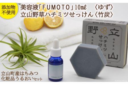 [№5559-0097]立山町産はちみつ化粧品うるおいセットC(竹炭石けん、ゆず美容液)