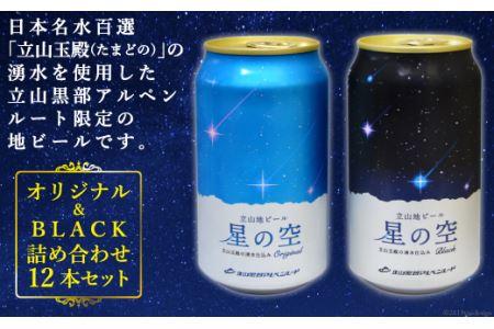 [№5559-0051]立山地ビール「星の空」詰め合わせ12本セット