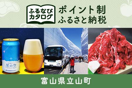 【有効期限なし!後からゆっくり特産品を選べる】富山県立山町カタログポイント