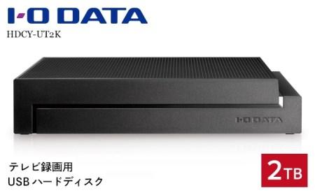 IO DATA テレビ録画用USBハードディスク【HDCY-UT2K】