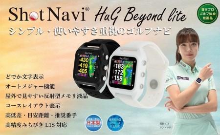 ショットナビHuG Beyond Lite カラー:ブラック(Shot Navi HuG Beyond Lite)