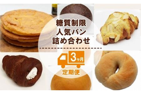 030073. 【便利な定期便】糖質制限人気パン詰め合わせ3ヶ月定期便