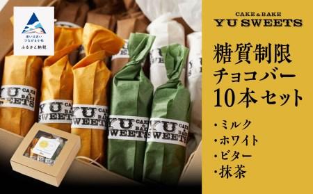 010134. 糖質制限チョコバー10本セット(ミルク・ホワイト・ビター・抹茶)