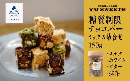 006013. 糖質制限チョコバー ミックス詰合せ(ミルク・ホワイト・ビター・抹茶)