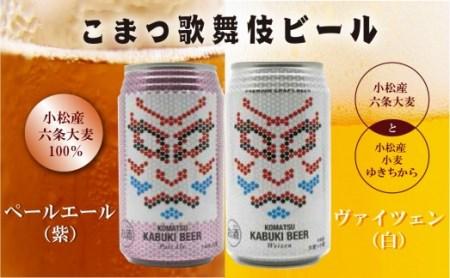 016012. 【白山清流と小松産大麦を使用した地ビール】こまつ歌舞伎ビール ペールエール(紫)・ヴァイツェン(白)