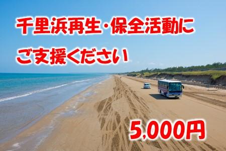 [Y028] 千里浜再生・保全活動支援寄附(5,000円)