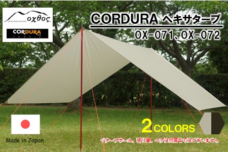 [R202] oxtos CORDURA ヘキサタープ 【グレージュ / (OX-071)】