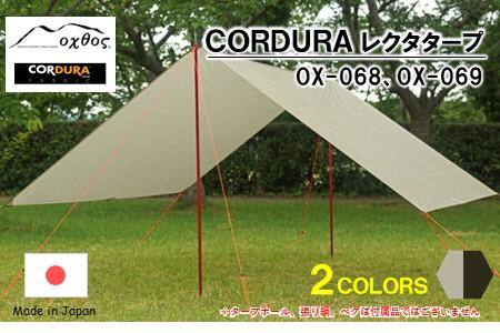 [R205] oxtos CORDURA レクタタープ 【グレージュ / (OX-068)】