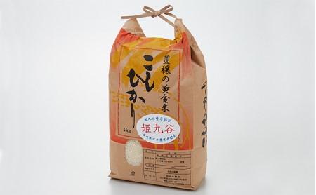 [№5784-0003]石川県産コシヒカリ(姫九谷) 5kg