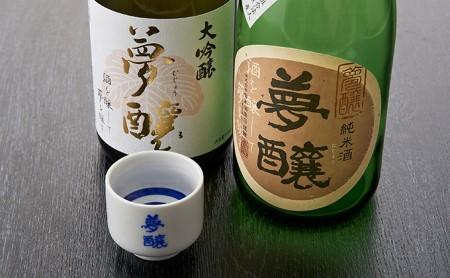 夢醸(大吟醸・純米酒)各1本 計2本セット(夢醸お猪口付)