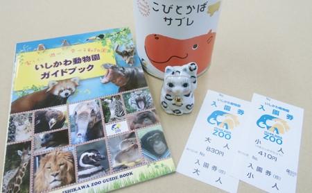 [№5784-0036]いしかわ動物園お楽しみセット