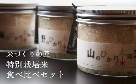 [№5784-0281]~極上の「能美」を召し上がれ~ 能美の恵み「ひかり太陽米」特別栽培米食べ比べセット