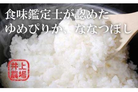 【6ヵ月定期便】食味鑑定士認定 井上農場ゆめぴりかとななつぼしのセット10㎏×6ヶ月  03_O002