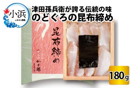 津田孫兵衛が誇る伝統の味、うまみ凝縮のどぐろの昆布締め [A-007002]