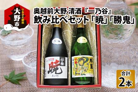 日本酒飲み比べセット「暁、勝鬼」