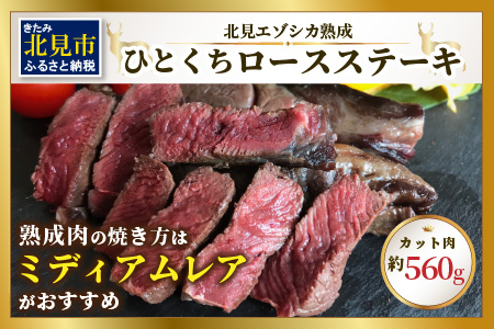 【B-035】北見エゾシカ熟成(ドライエイジング) ひとくちロースステーキ約560g