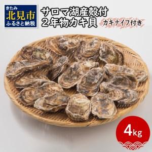 【A-026-10】【2021年10月から配送】海のミルクサロマ湖産殻付2年物カキ貝 4kg (25~50個入)【カキナイフ付】