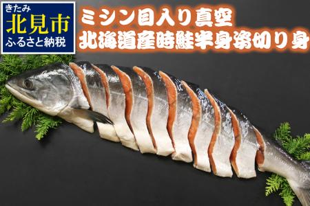 【A-280】ミシン目入り真空北海道産時鮭半身姿切り身