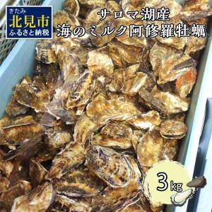 【Z8-001-10】【2021年10月から順次配送】サロマ湖産海のミルク阿修羅牡蠣